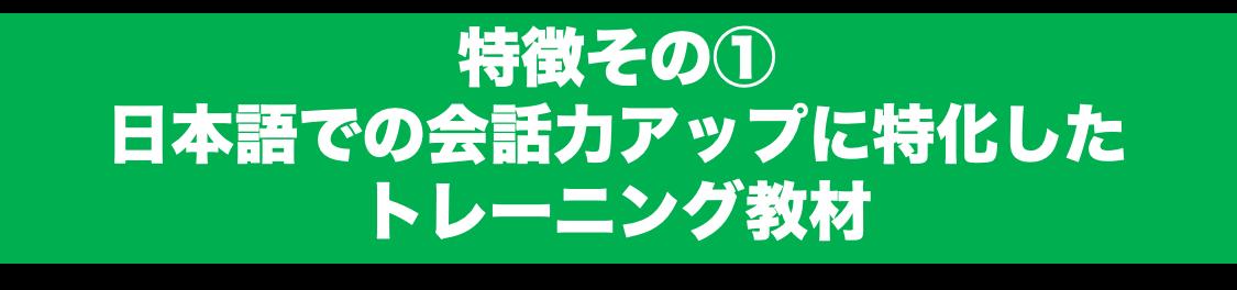 日本語トレーニング教材