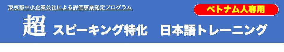 超スピーキング特化日本語トレーニング